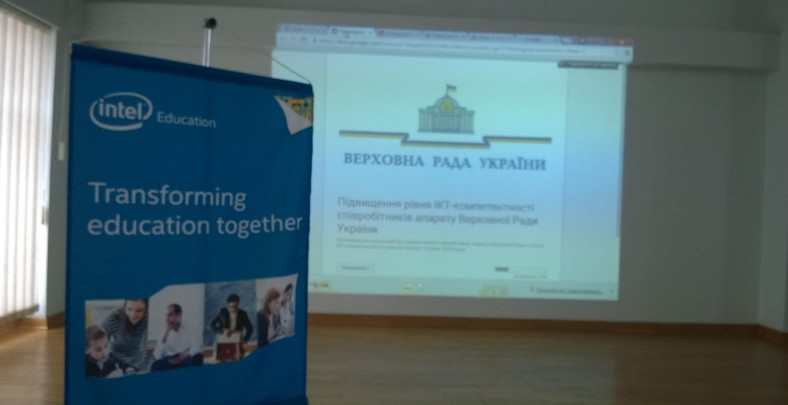 Intel за сприяння Світового банку підвищує рівень ІКТ-компетентності співробітників українського парламенту